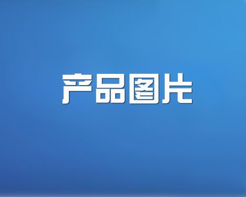 产品比例(500×252)