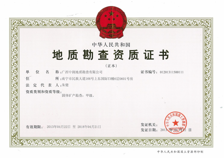 中润地勘甲级资质证书(正本)