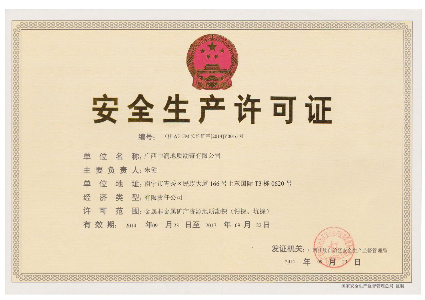 中润新安全生产许可证(正本)